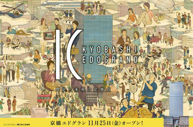 京橋エドグランの浮世絵イラスト