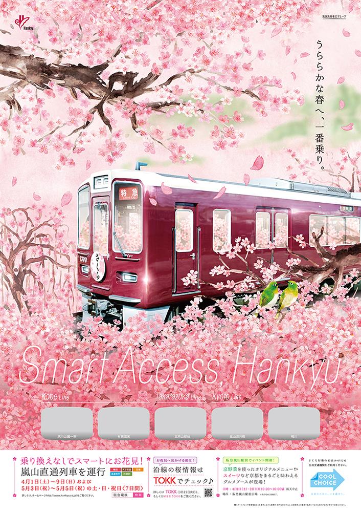 「阪急電鉄」ポスター