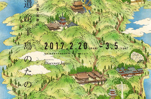 浮世絵で描いた絵地図イラスト