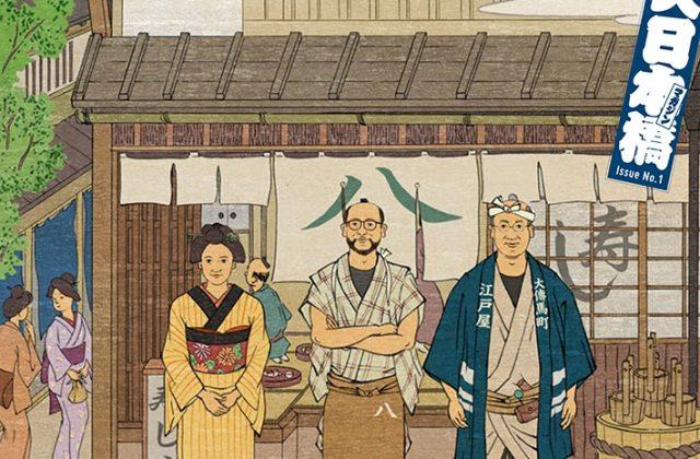 浮世絵で表現した江戸日本橋のイラスト