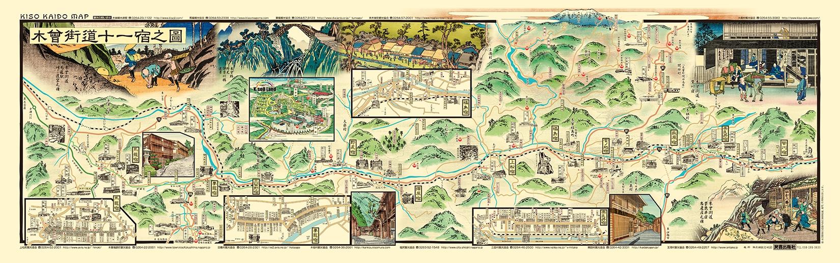 木曽街道 和紙絵地図
