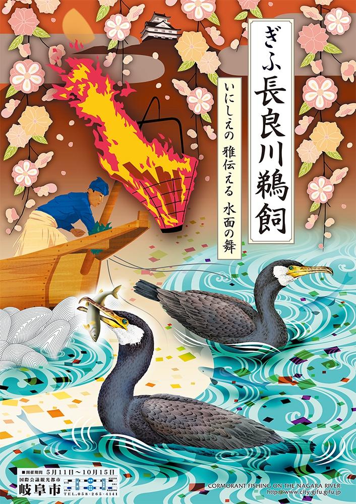 長良川鵜飼観光ポスター