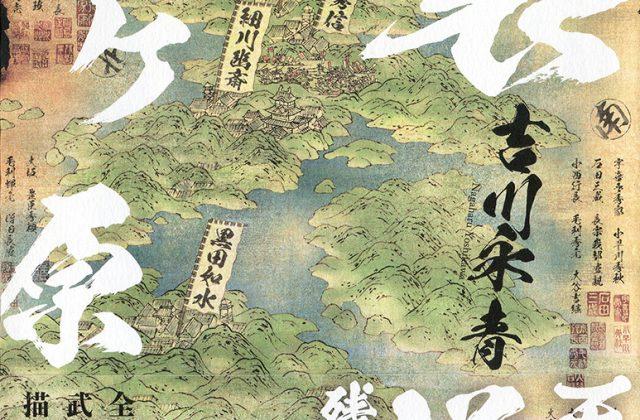 浮世絵風古地図イラスト